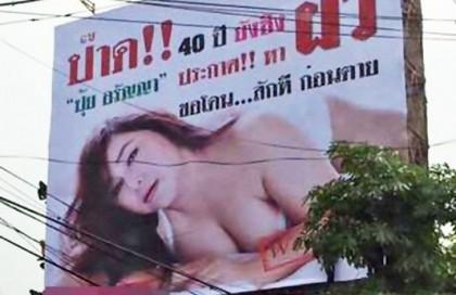 aranya_pathumthong_virgin_billboard_25699500